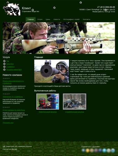 Создать сайт онлайн игры