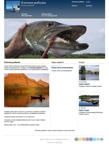 бизнес план платной рыбалки и платного пруда