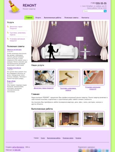 Создать сайт бесплатно по ремонту квартир