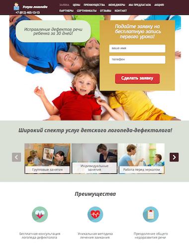 Landing page примеры услуги образование