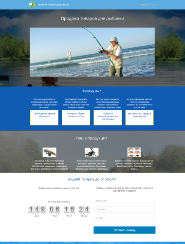 создать сайт рыболовного магазина