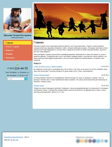 Как создать сайт на яндексе для воспитателя