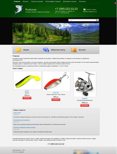 создать сайт рыболовный сайт