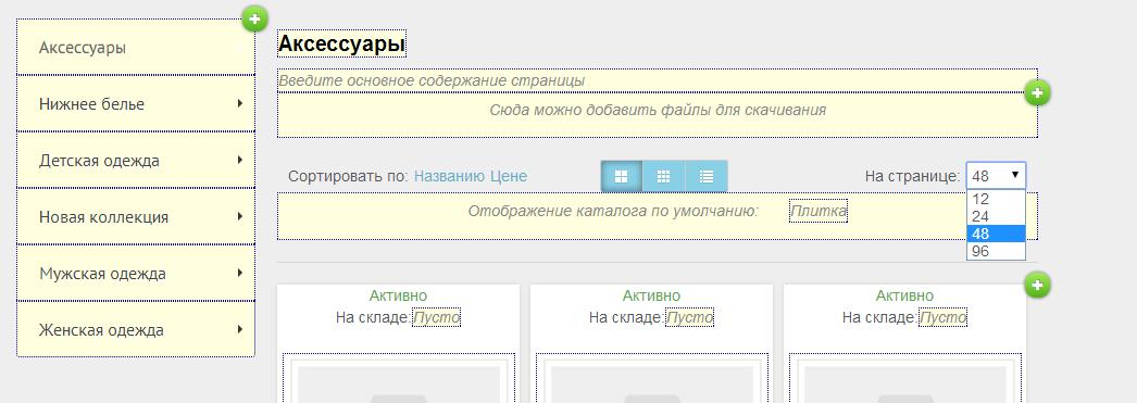 kolichestvo_tovarov_po_umolchaniyu.png