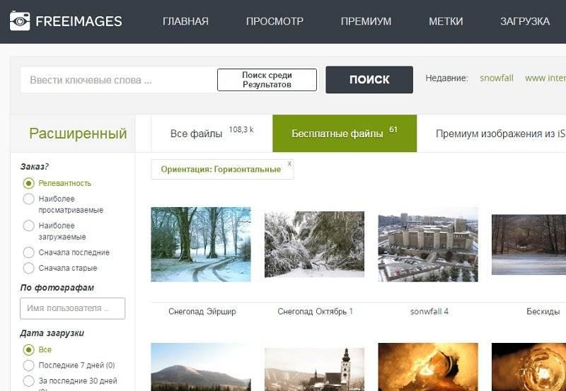 Как создать свой сайт с фотографиями - Free Images