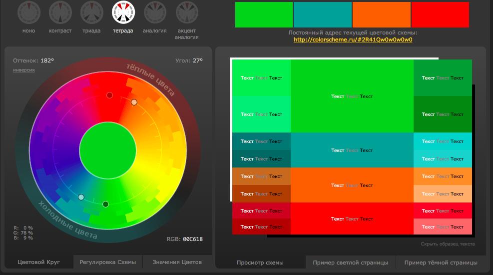 Как создать свой сайт с фото - Colorscheme