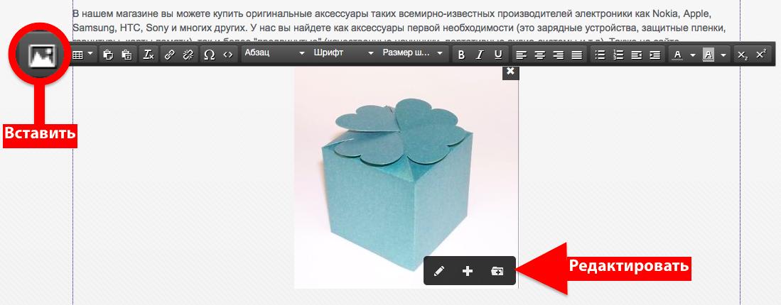 Как создать свой сайт с фото: редактирование