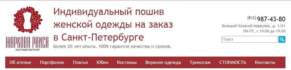Кейс изготовления сайтов: сайт ателье Жарковой