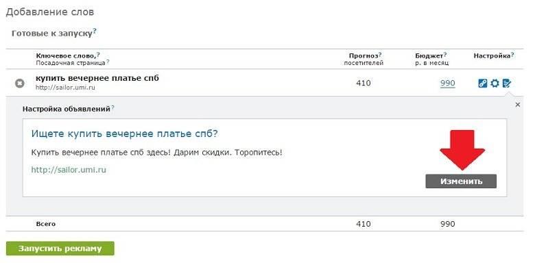 Редактирование рекламного объявления umi.ru