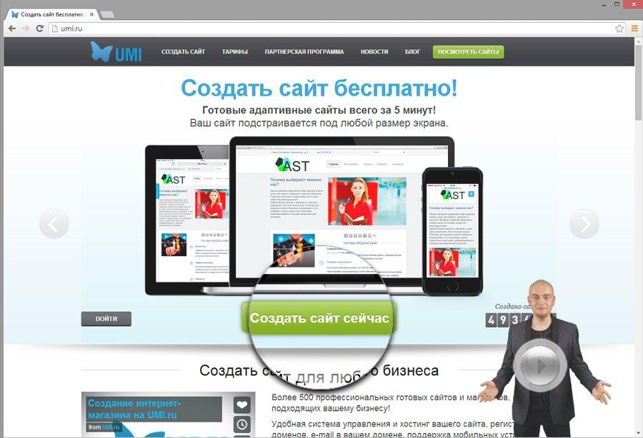 Как создать сайт своими руками с нуля пошаговая инструкция