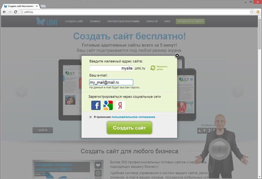 Как сделать сайт бесплатно самостоятельно