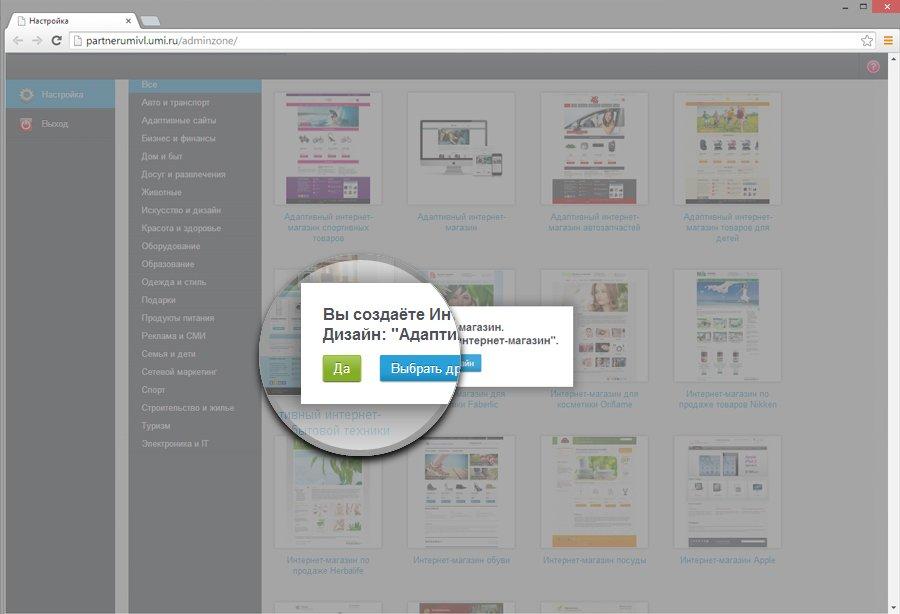 Как создать сайт интернет магазина самостоятельно