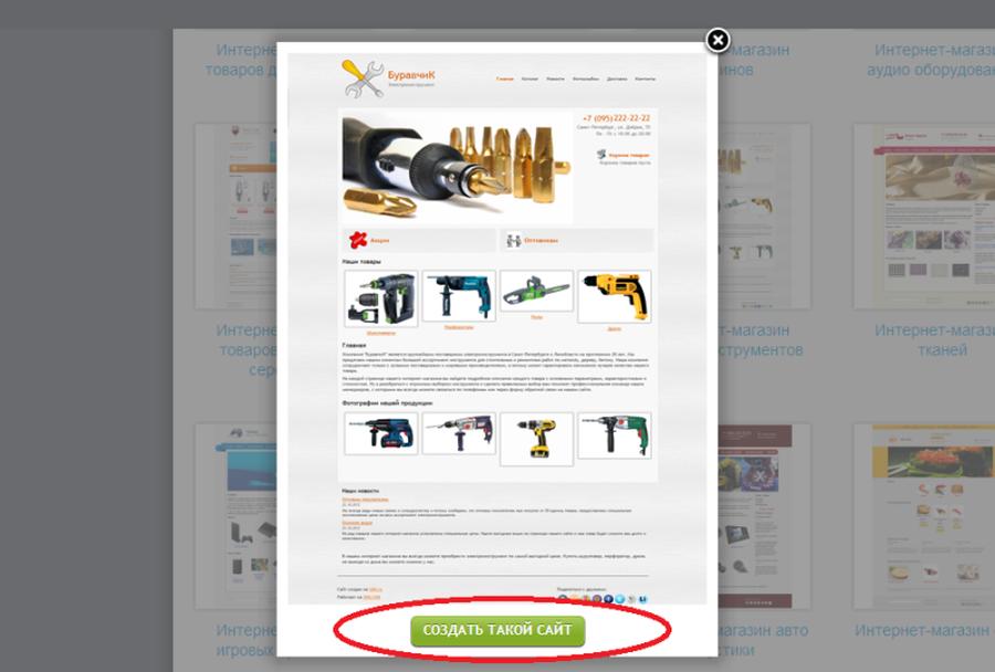 Создать сайт для продажи товаров бесплатно
