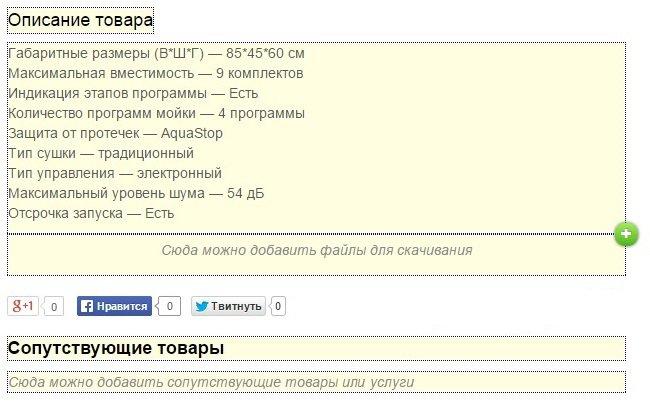 сопут.товары