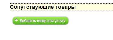 соп.товары