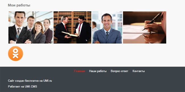 Кнопка Одноклассников