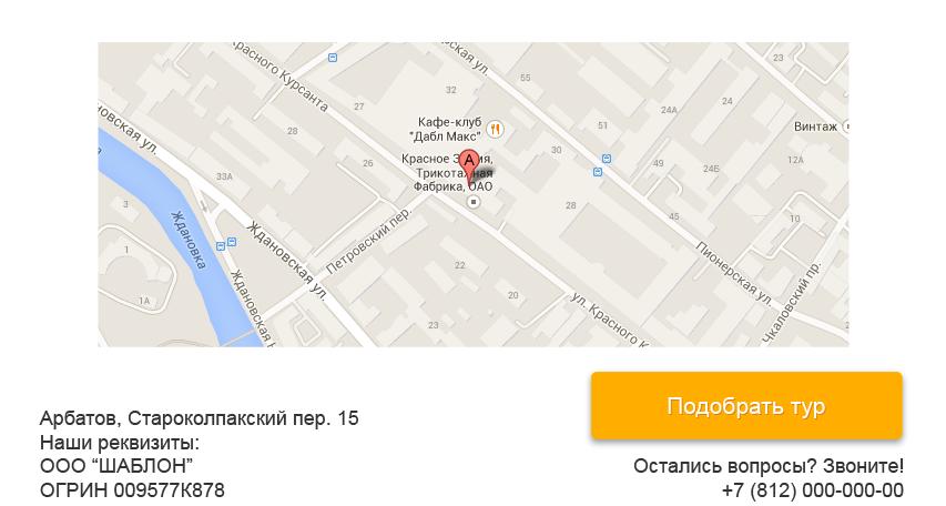 В нижней части страницы разместите Яндекс.Карту