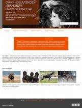 Адаптивный сайт дрессировщика собак