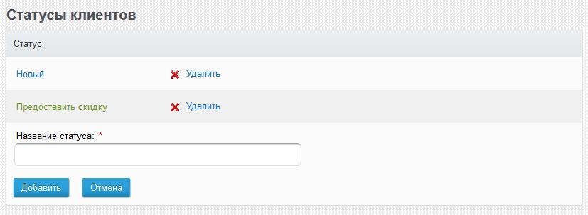 скриншот статусы клиентов.png