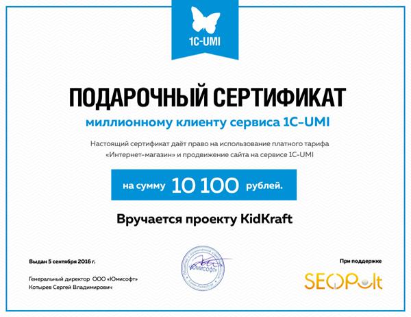 Миллионный сайт KidKraft создан бесплатно на 1C-UMI