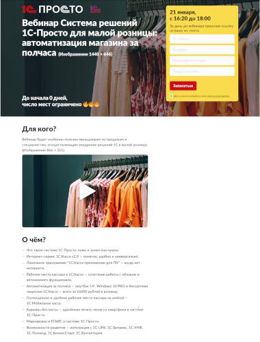 Создать сайт для продажи вебинаров