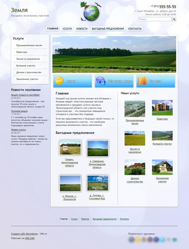 8cad097cf3c95 Создать сайт объявлений бесплатно - конструктор сайтов «1C-UMI»