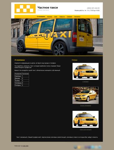 Создать сайт такси, готовый сайт такси - конструктор сайтов «1C-UMI» 9db7050bcb8