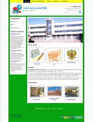 Как сделать сайт для класса как в фотошопе сделать лого к сайту