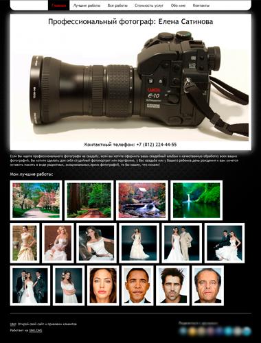 Как сделать сайт фотографа бесплатно эффект замедления для сервера css