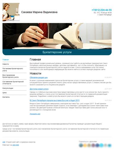 e9ca1fbcfafb Создать сайт объявлений бесплатно - конструктор сайтов «1C-UMI»