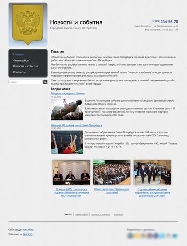Создать новостной сайт бесплатно - конструктор сайтов «1C-UMI» 5a5e2be1e0e