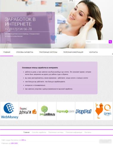 бесплатные сайты с заработков в интернете