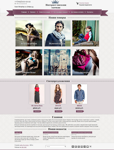 dd9d6d255707 Создать интернет-магазин одежды бесплатно - конструктор сайтов «1C-UMI»