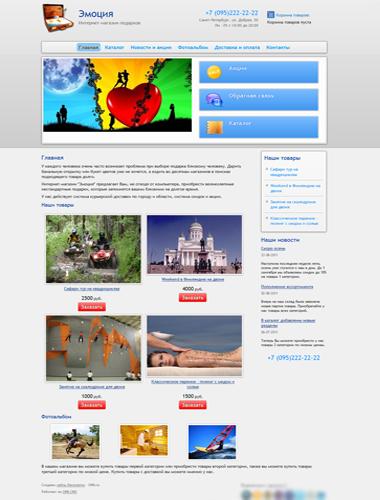 8b0c70fe2 Создать сайт скидок бесплатно самому. Шаблон сайта скидок ...