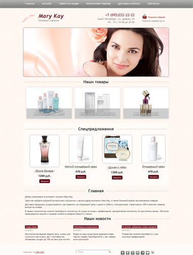 Создать сайт о косметике