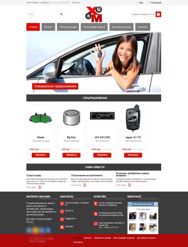 Создать сайт автозапчастей бесплатно на 1С-UMI 61c9a3267f4
