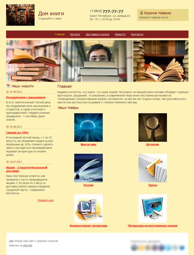 Как сделать книжный интернет-магазин