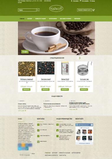 0267085993e Создать адаптивный интернет-магазин чая и кофе - конструктор сайтов 1С-UMI