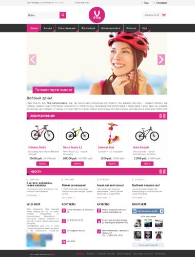 Создать сайт раскрутка сайт для создание магазина бесплатно