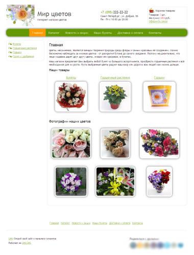 Мир цветов магазин сайт для пасхального стола
