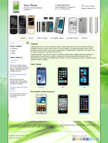 Шаблон сайта для продажи мобильных телефонов. Создать сайт мобильных  телефонов a1b04d0ef7f