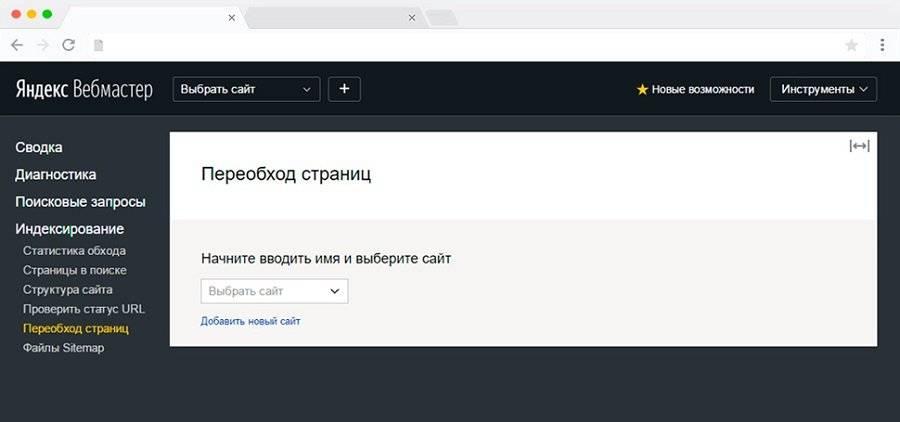 Панель Вебмастер Яндекс на переобход страниц роботом