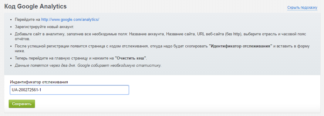 Статистика Google Analytics