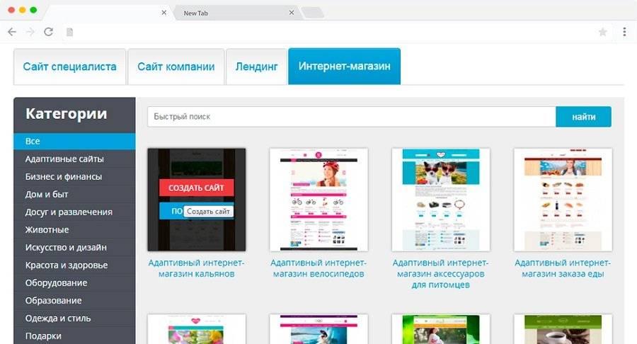 Функционал конструктора позволяет выбрать наиболее подходящий сайт и сразу приступить к его редактированию