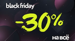 Black Friday: -30% на ВСЁ!