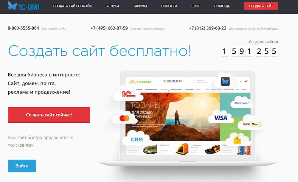 Создания сайта с бесплатным доменом как сделать на joomla интернет магазин