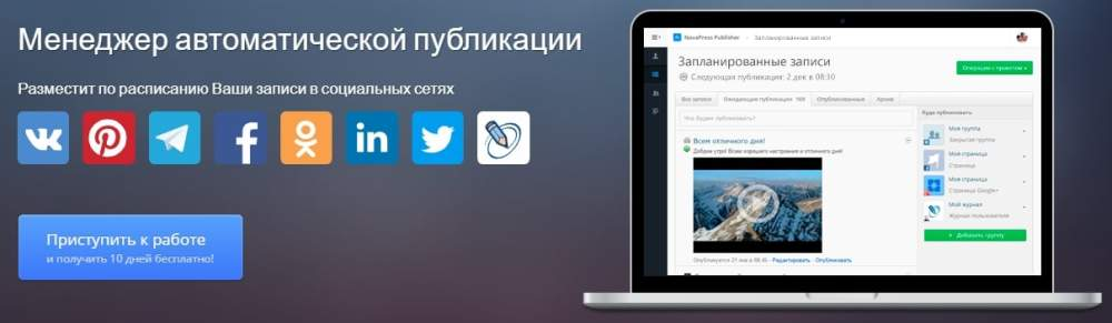 Онлайн сервис NovaPress Publisher
