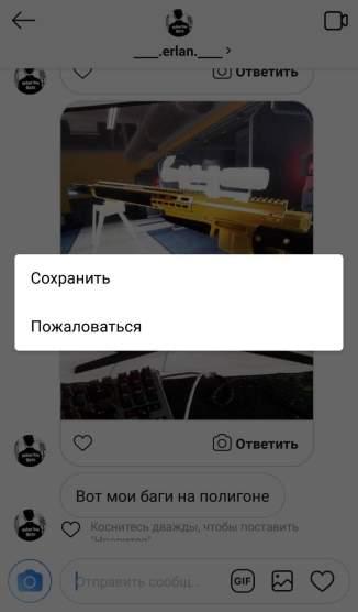 как сохранить фото из директ инстаграм нас найдете