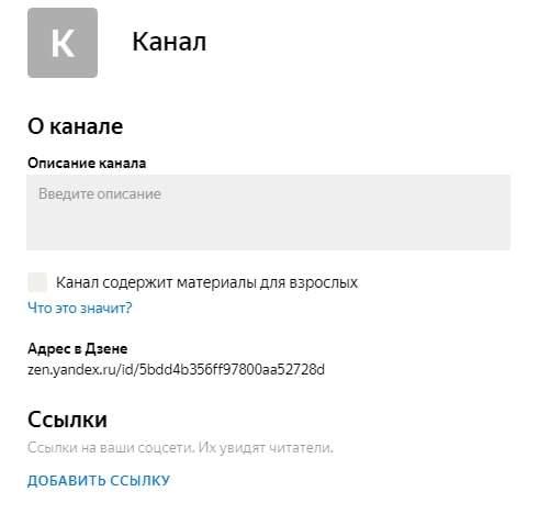 Ссылка на свой сайт в яндекс дзен скачать бесплатно создание сайтов от а до я