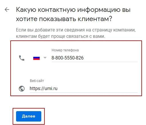 Контакты компании в Google Business